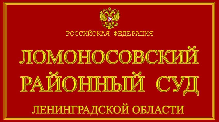 Ленинградская область - о Ломоносовском районном суде с официального сайта