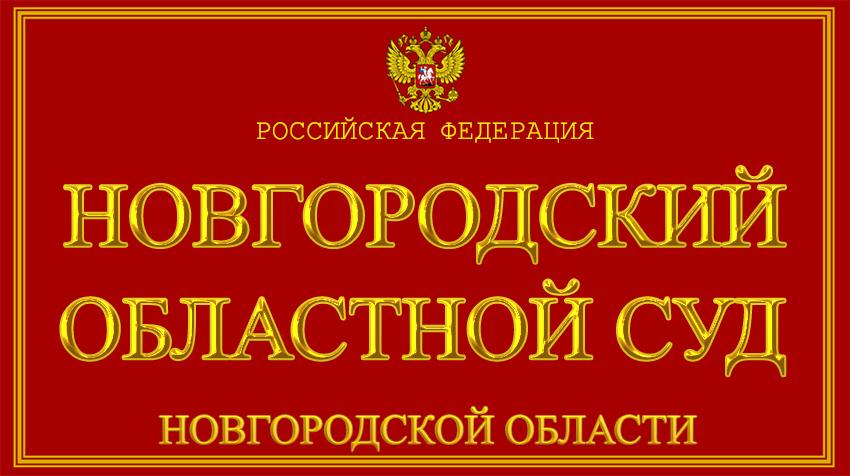 Новгородская область - о Новгородском областном суде с официального сайта