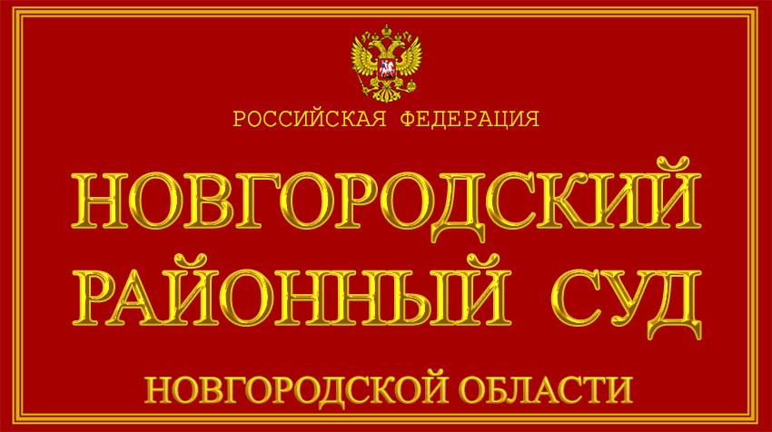 Новгородская область - о Новгородском районном суде с официального сайта