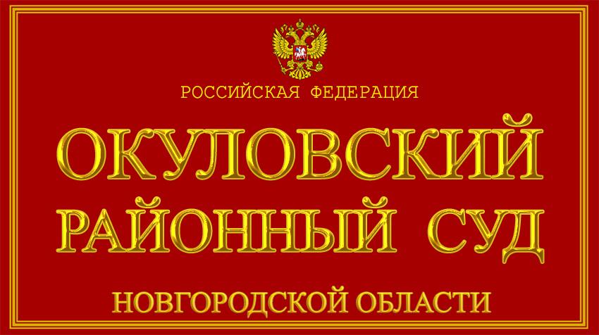 Новгородская область - об Окуловском районном суде с официального сайта