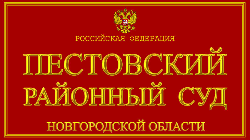 Новгородская область - о Пестовском районном суде с официального сайта