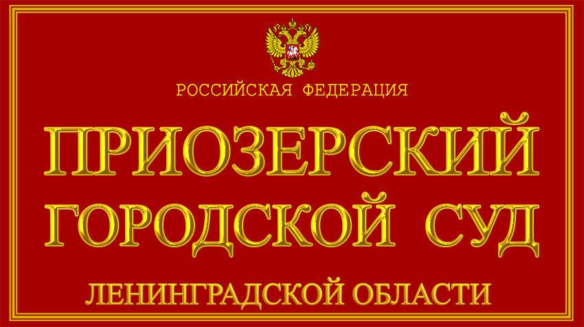 Ленинградская область - о Приозерском городском суде с официального сайта