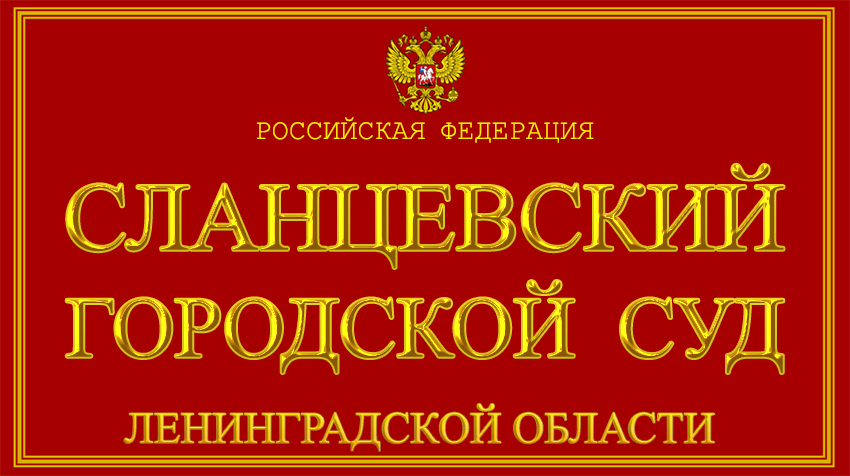 Ленинградская область - о Сланцевском городском суде с официального сайта