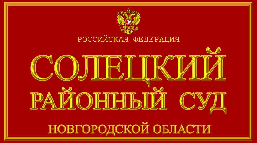 Новгородская область - о Солецком районном суде с официального сайта