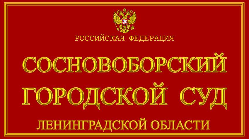 Ленинградская область - о Сосновоборском городском суде с официального сайта