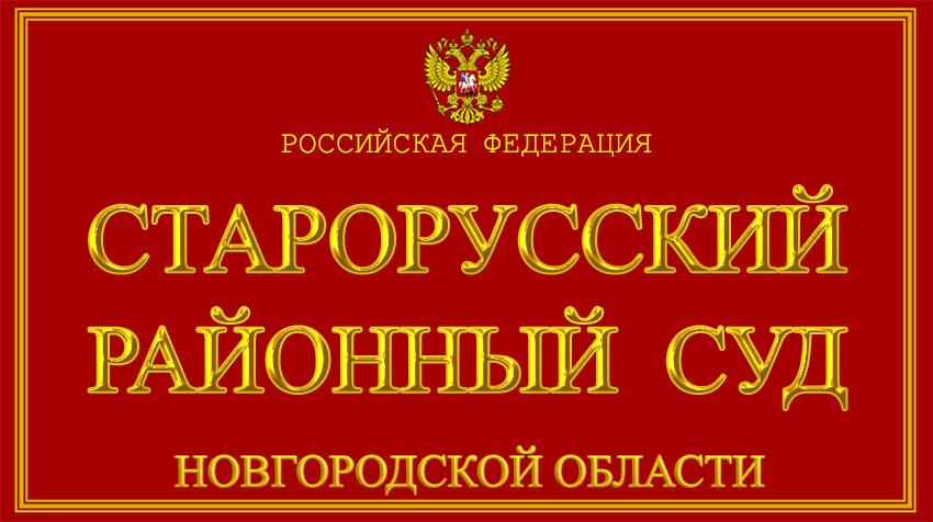 Новгородская область - о Старорусском районном суде с официального сайта