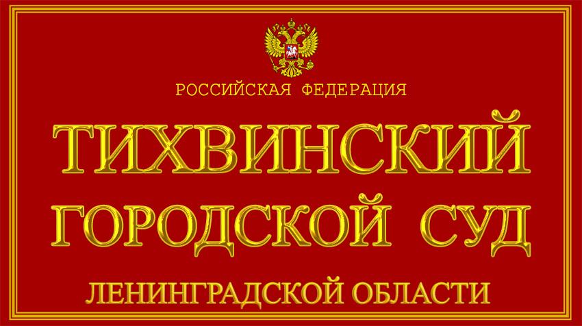 Ленинградская область - о Тихвинском городском суде с официального сайта