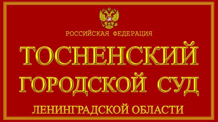 Ленинградская область - о Тосненском городском суде с официального сайта