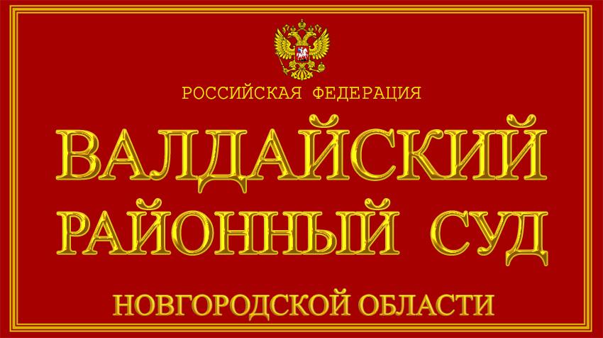 Новгородская область - о Валдайском районном суде с официального сайта