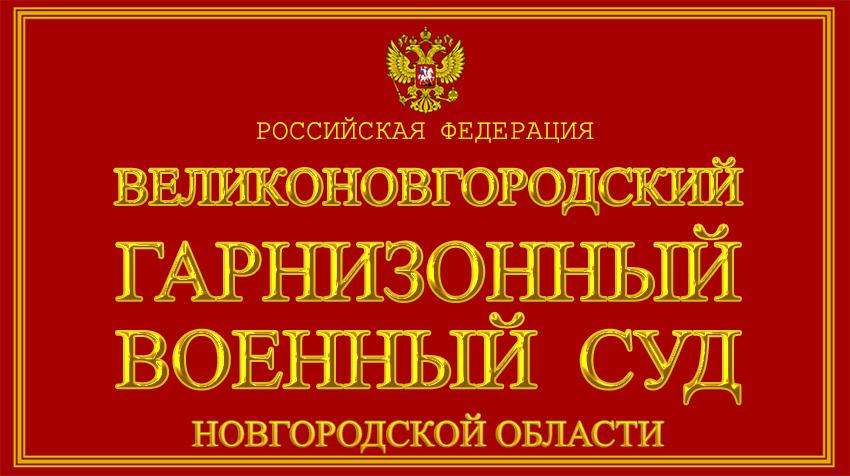Новгородская область - о Великоновгородском гарнизонном военном суде с официального сайта