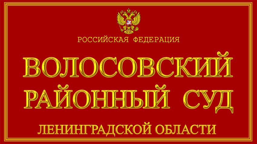 Ленинградская область - о Волосовском районном суде с официального сайта