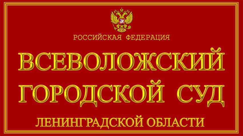 Ленинградская область - о Всеволожском городском суде с официального сайта