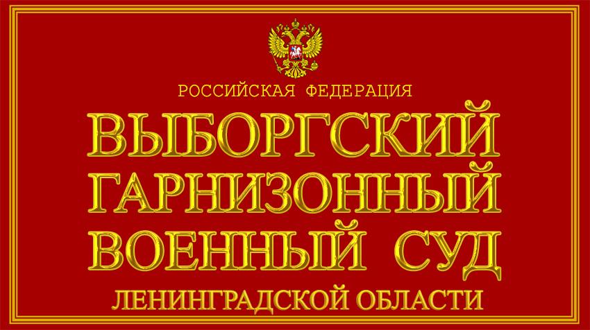 Ленинградская область - о Выборгском гарнизонном военном суде с официального сайта