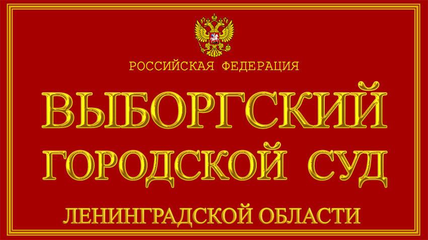 Ленинградская область - о Выборгском городском суде с официального сайта