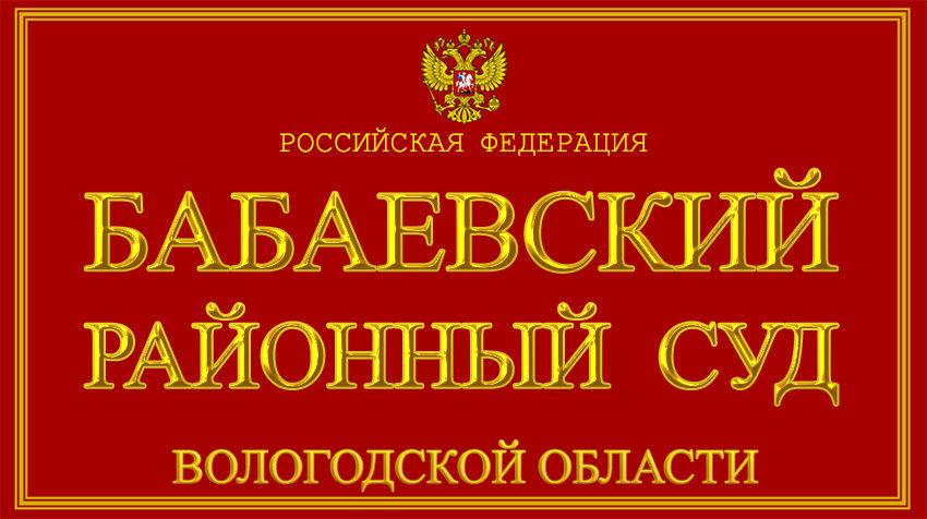 Вологодская область - о Бабаевском районном суде с официального сайта