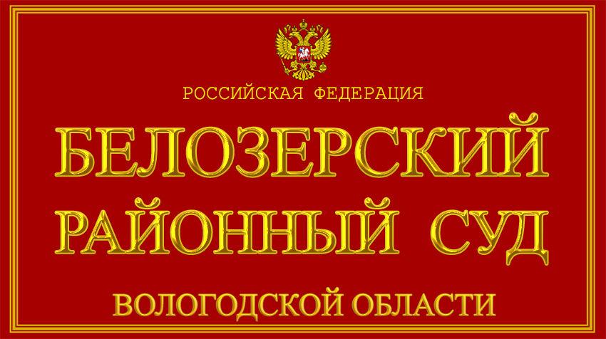 Вологодская область - о Белозерском районном суде с официального сайта