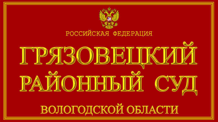 Вологодская область - о Грязовецком районном суде с официального сайта