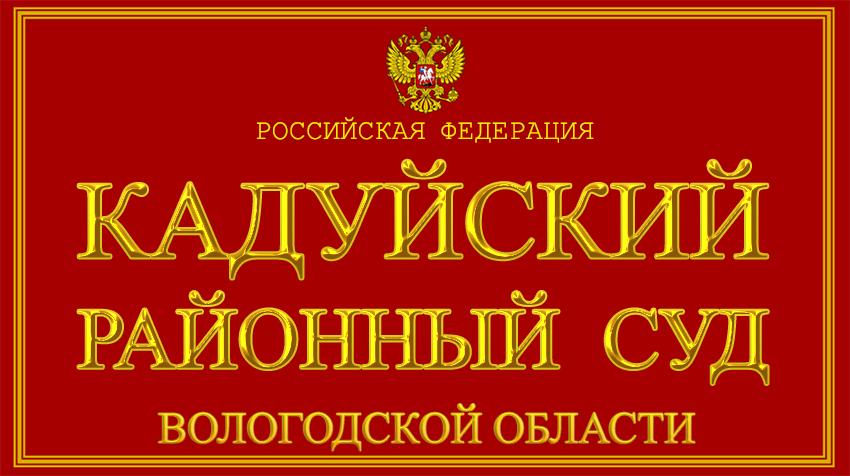 Вологодская область - о Кадуйском районном суде с официального сайта