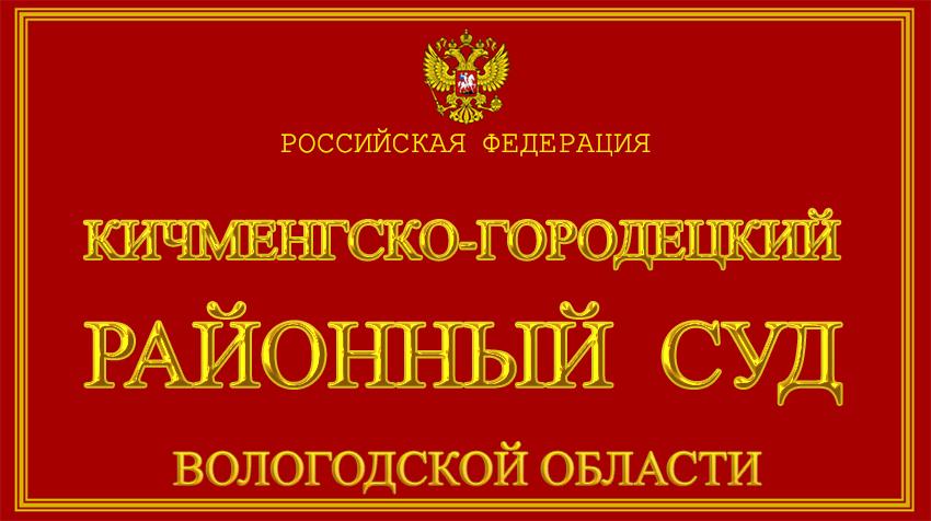 Вологодская область - о Кичменгско-Городецком районном суде с официального сайта
