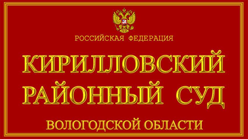 Вологодская область - о Кирилловском районном суде с официального сайта