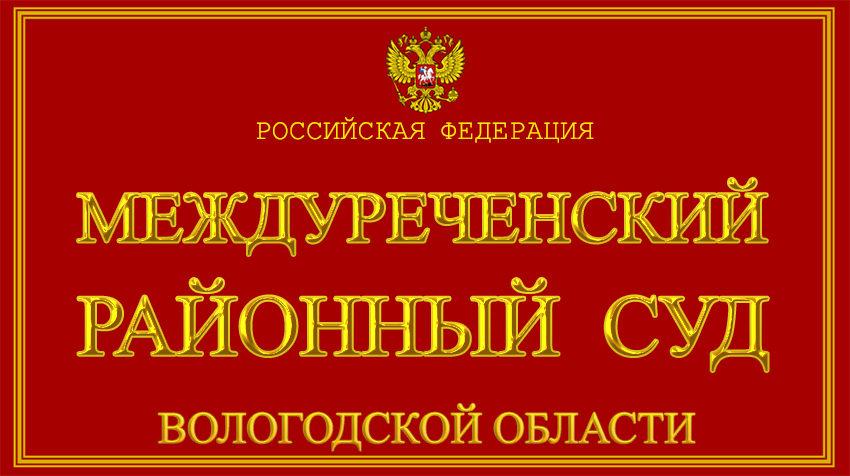 Вологодская область - о Междуреченском районном суде с официального сайта