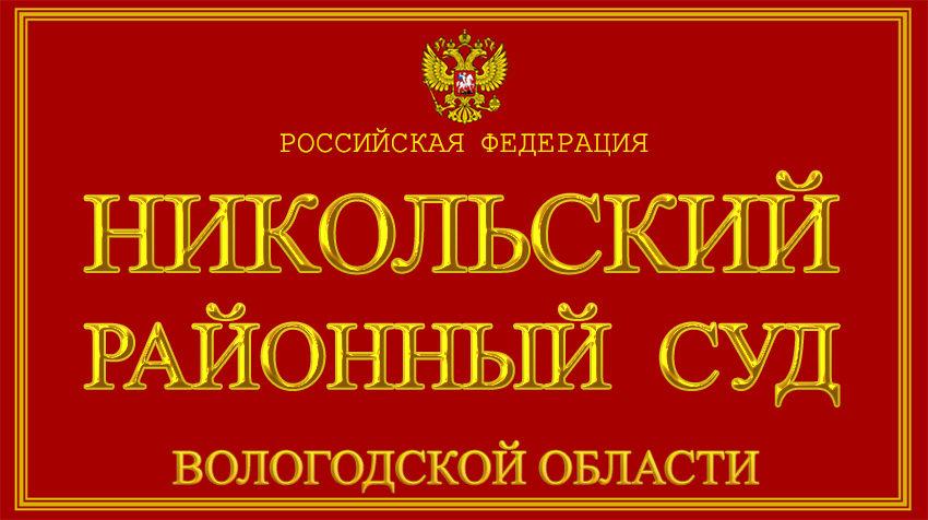 Вологодская область - о Никольском районном суде с официального сайта