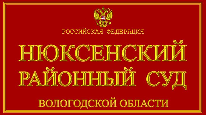 Вологодская область - о Нюксенском районном суде с официального сайта