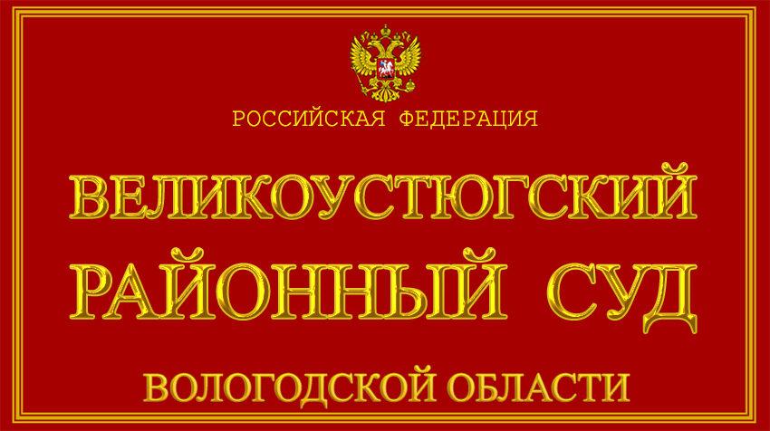 Вологодская область - о Великоустюгском районном суде с официального сайта