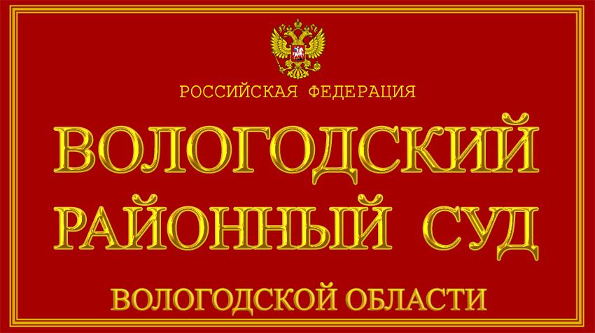 Вологодская область - о Вологодском районном суде с официального сайта