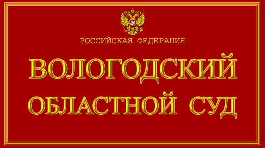 Вологодская область - о Вологодском областном суде с официального сайта