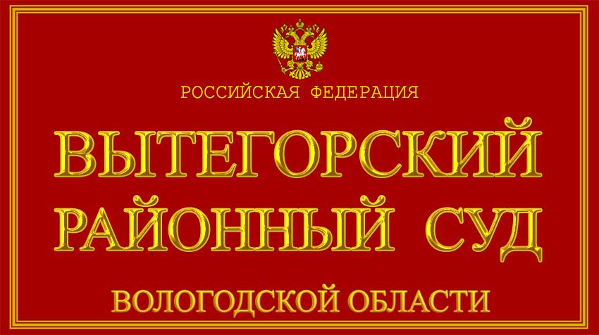 Вологодская область - о Вытегорском районном суде с официального сайта