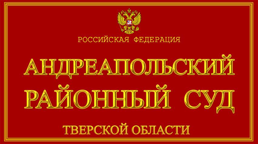 Тверская область - об Андреапольском районном суде с официального сайта