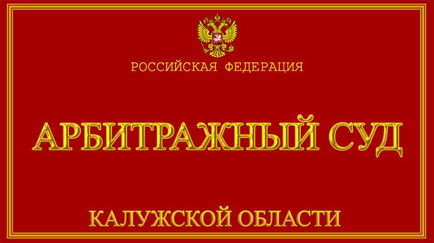 Калужская область - об Арбитражном суде с официального сайта