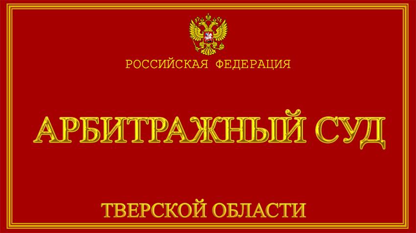 Тверская область - об Арбитражном суде с официального сайта