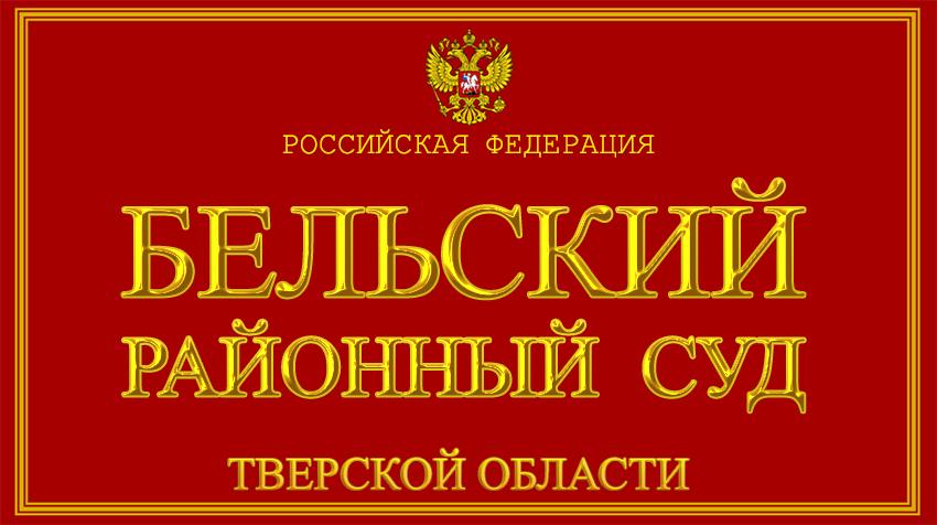 Тверская область - о Бельском районном суде с официального сайта