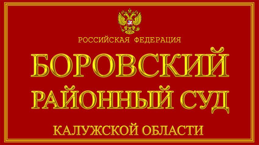 Калужская область - о Боровском районном суде с официального сайта