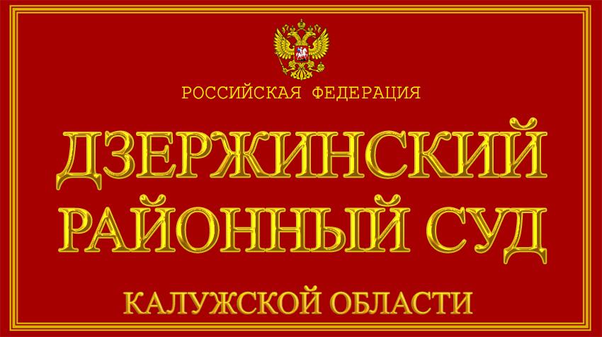 Калужская область - о Дзержинском районном суде с официального сайта