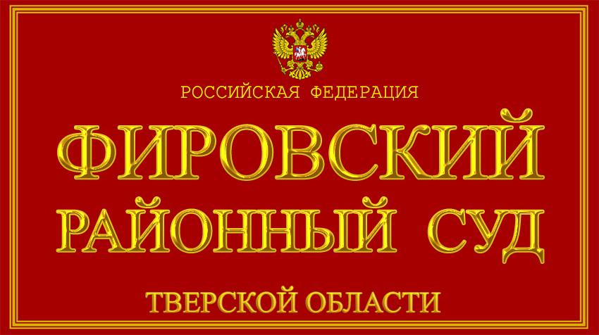 Тверская область - о Фировском районном суде с официального сайта