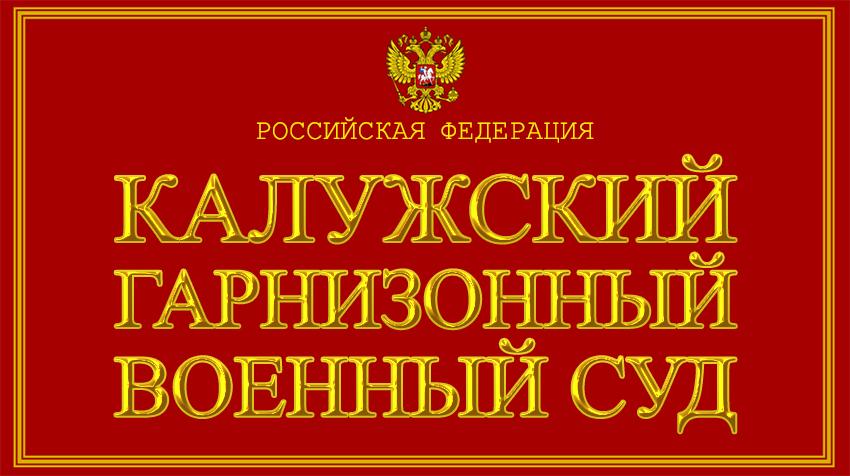 Калужская область - о Калужском гарнизонном военном суде с официального сайта