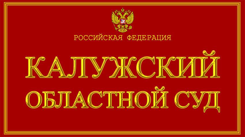 Калужская область - о Калужском областном суде с официального сайта