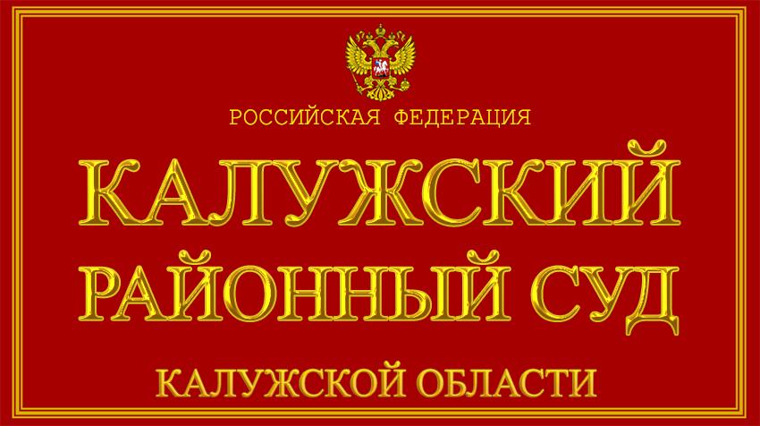 Калужская область - о Калужском районном суде с официального сайта