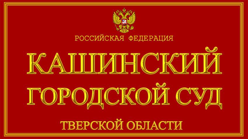 Тверская область - о Кашинском городском суде с официального сайта
