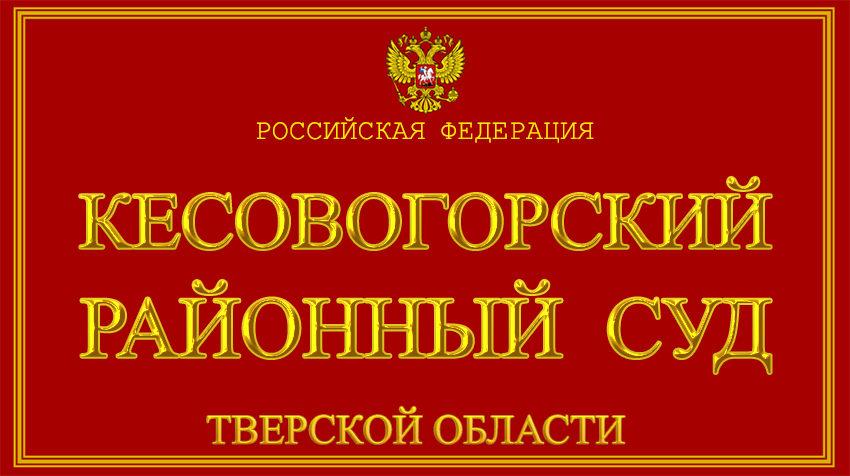 Тверская область - о Кесовогорском районном суде с официального сайта