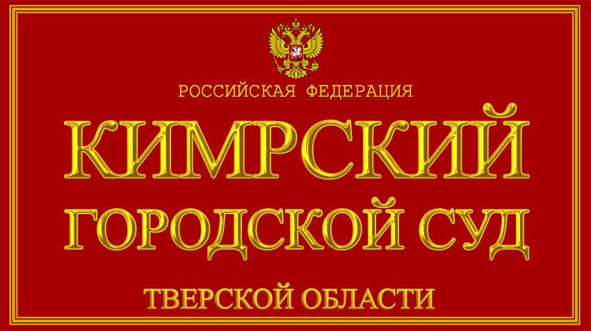 Тверская область - о Кимрском городском суде с официального сайта