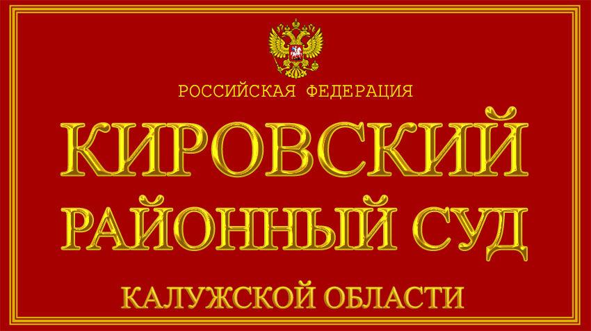 Калужская область - о Кировском районном суде с официального сайта