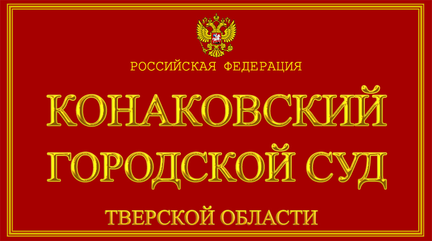 Тверская область - о Конаковском городском суде с официального сайта