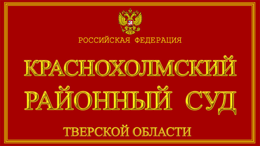 Тверская область - о Краснохолмском районном суде с официального сайта