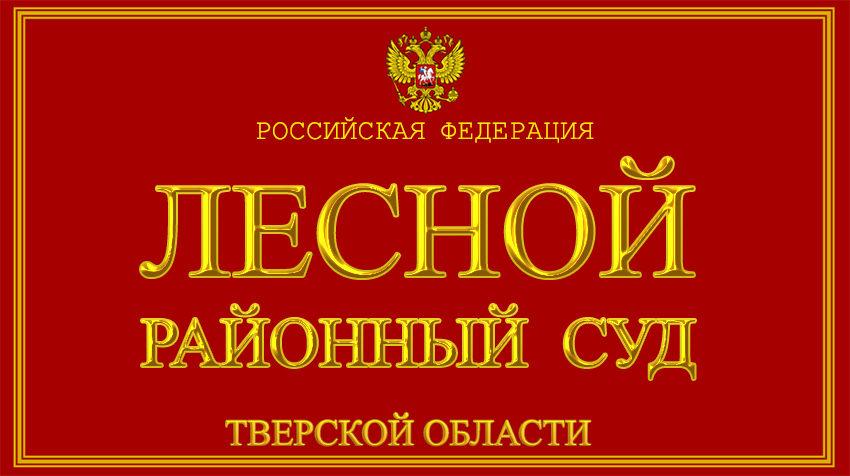 Тверская область - о Лесном районном суде с официального сайта