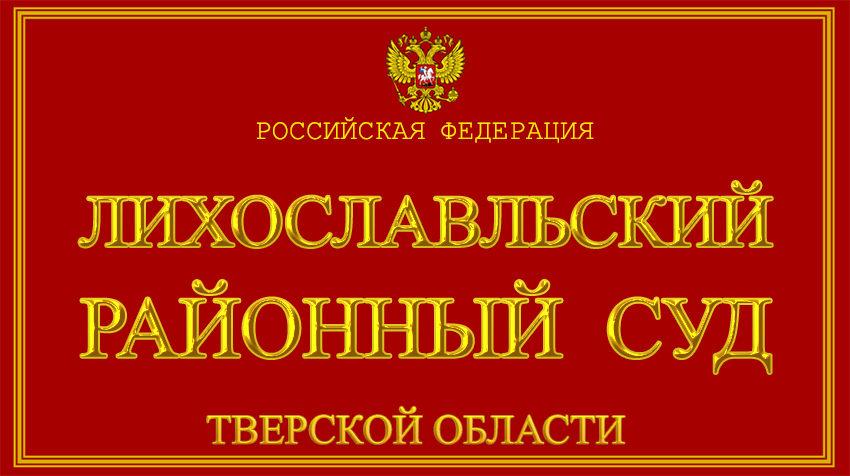 Тверская область - о Лихославльском районном суде с официального сайта