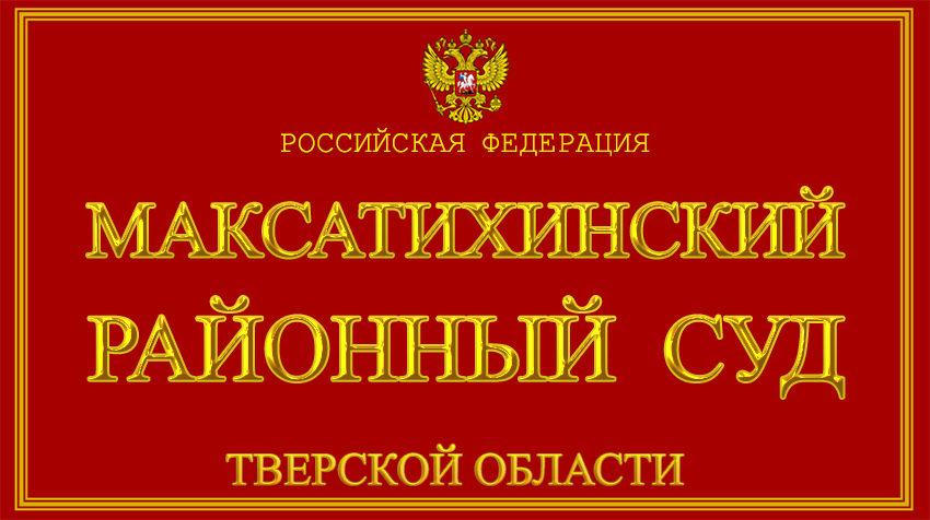Тверская область - о Максатихинском районном суде с официального сайта